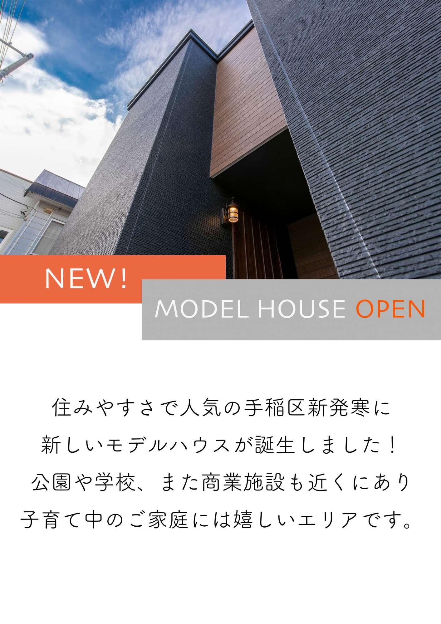 12月7日(土)8日(日)開催 モデルハウス見学会in手稲区新発寒 -