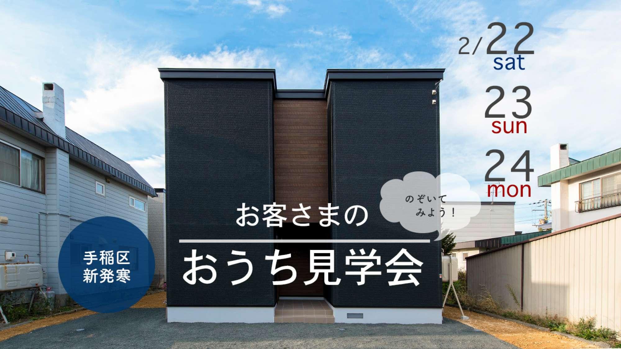 2/22(土)23(日)24(祝)開催 お客様のおうち見学会in手稲区新発寒 -