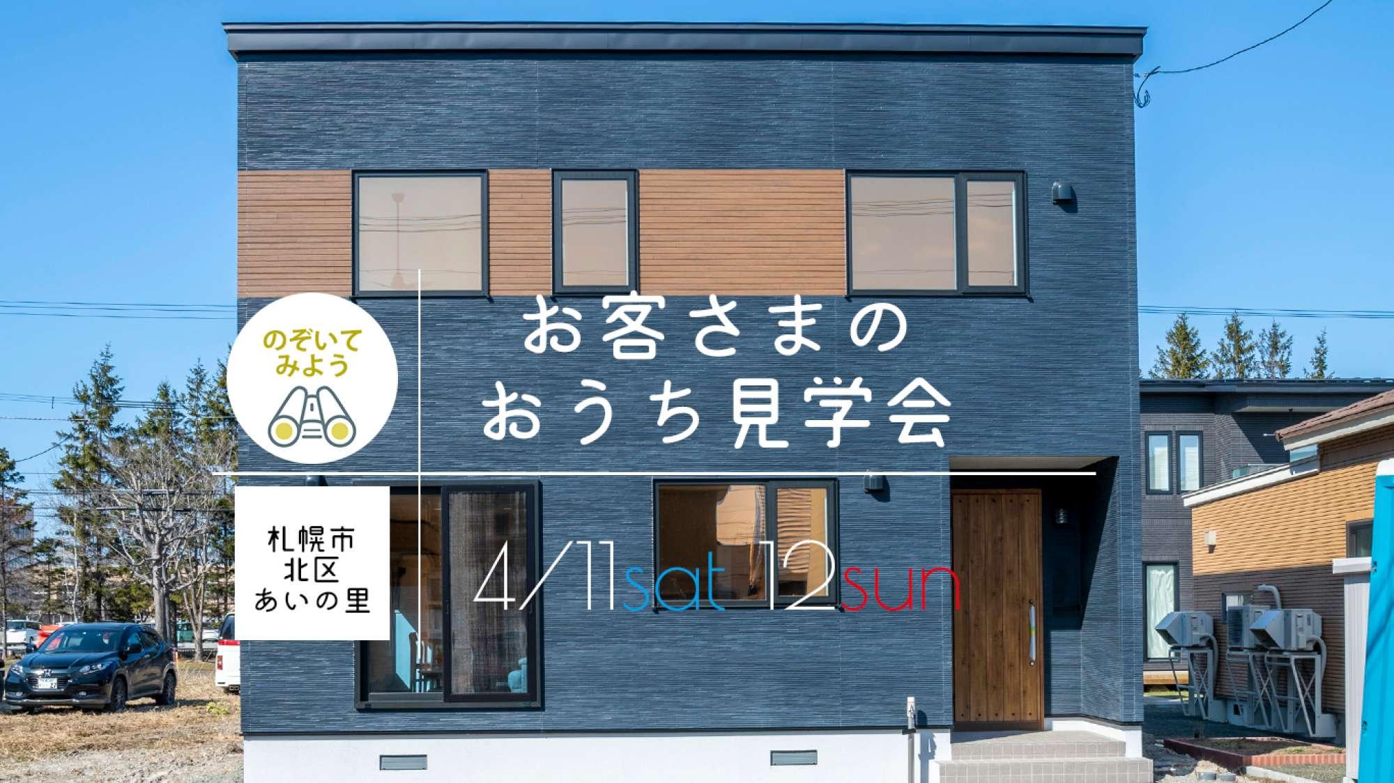4/11(土)12(日) 開催 お客様のおうち見学会in札幌市北区あいの里 -