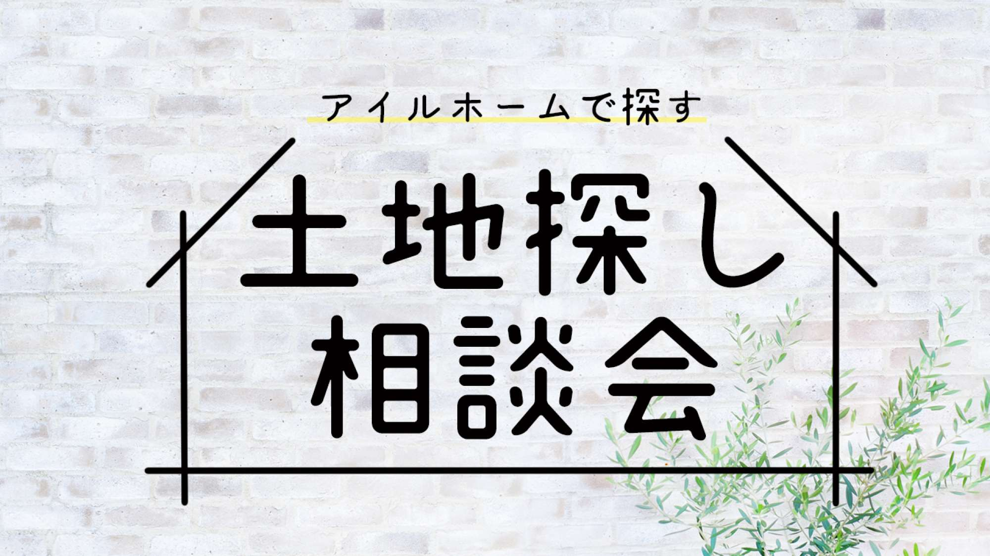 11/21(土)22(日)23(祝)開催 土地探し相談会 北海道マイホームセンター(森林公園) -