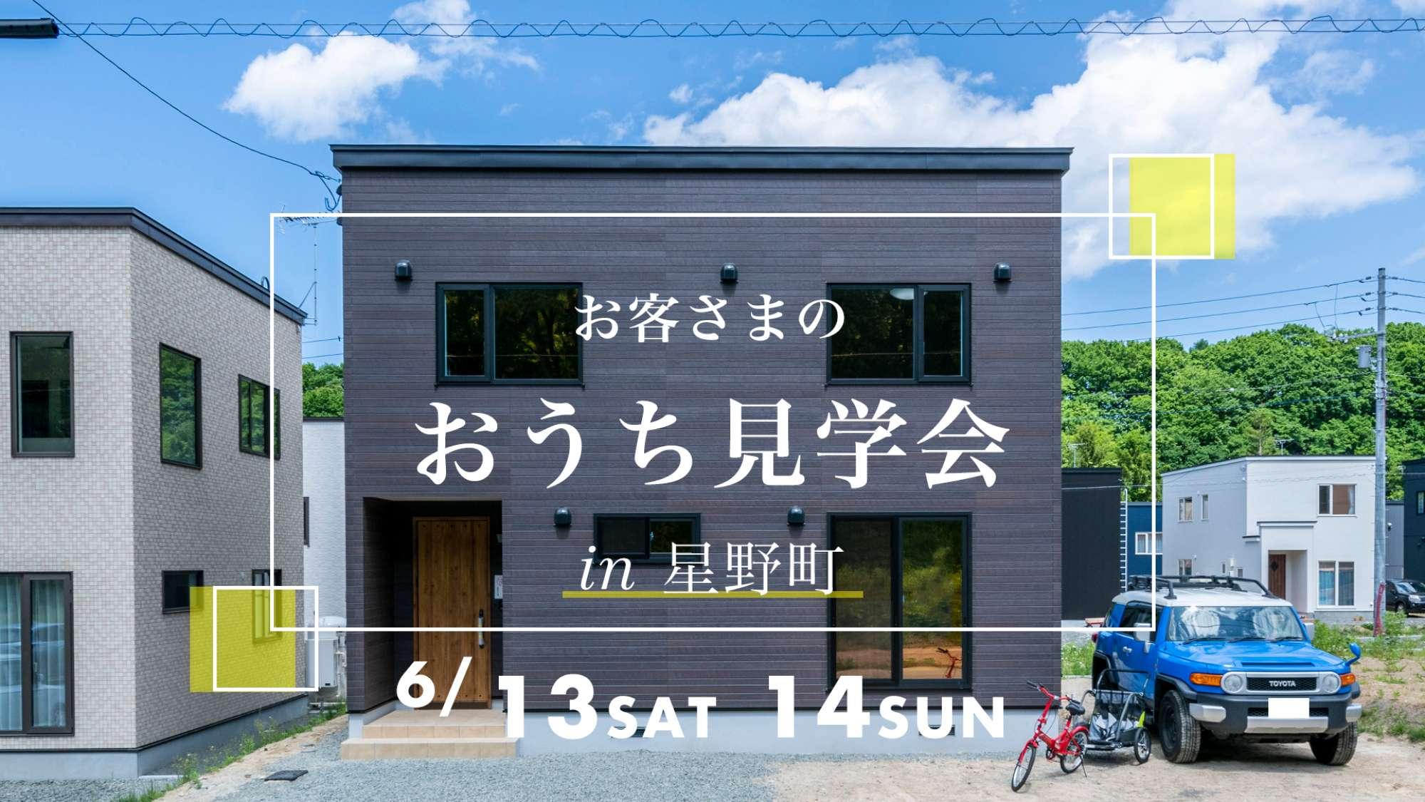 6/13(土)14(日) 開催 お客様のおうち見学会in星野町 -