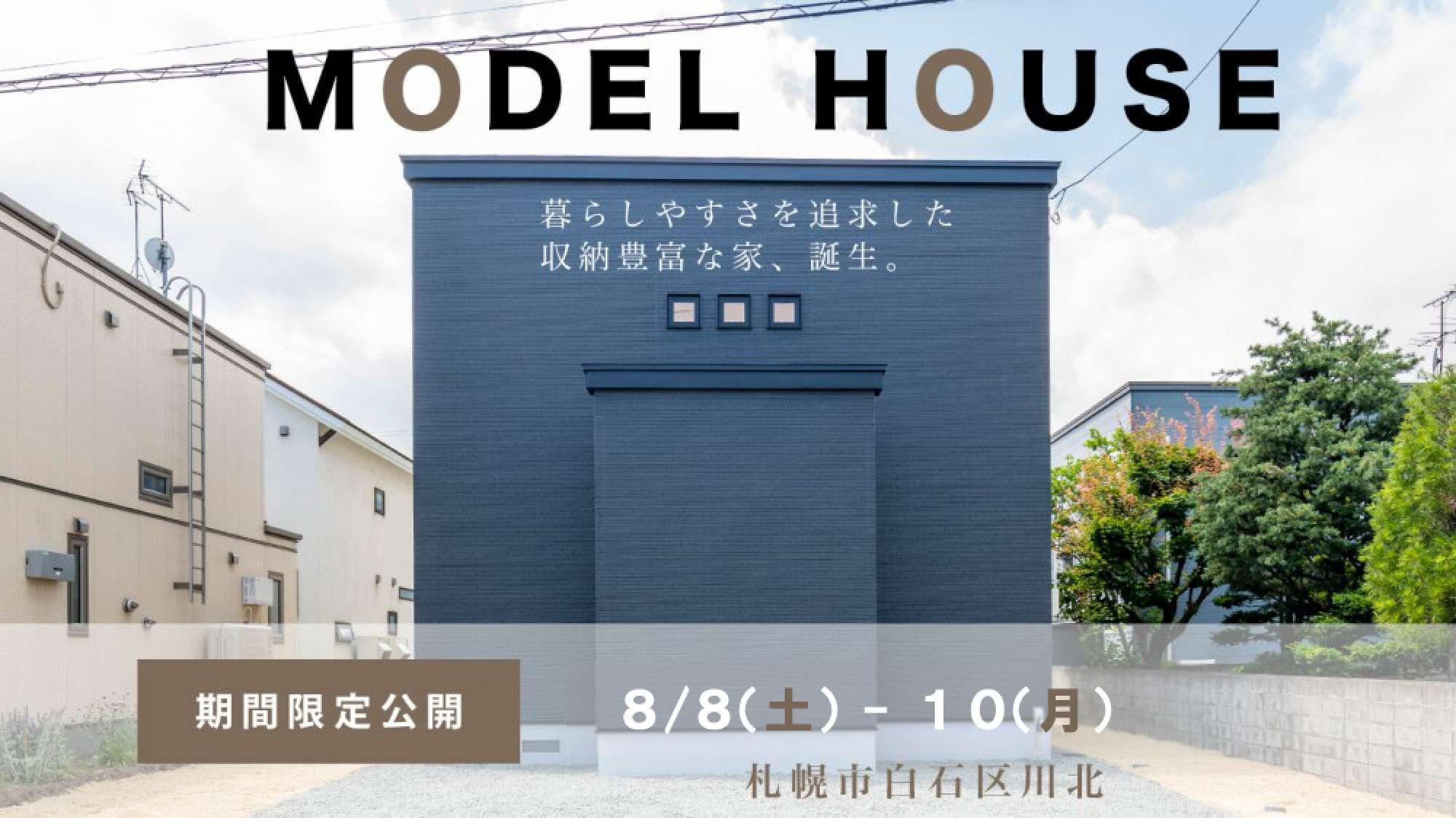 8/8(土)〜10(月) 開催 白石区川北モデルハウス見学会 -