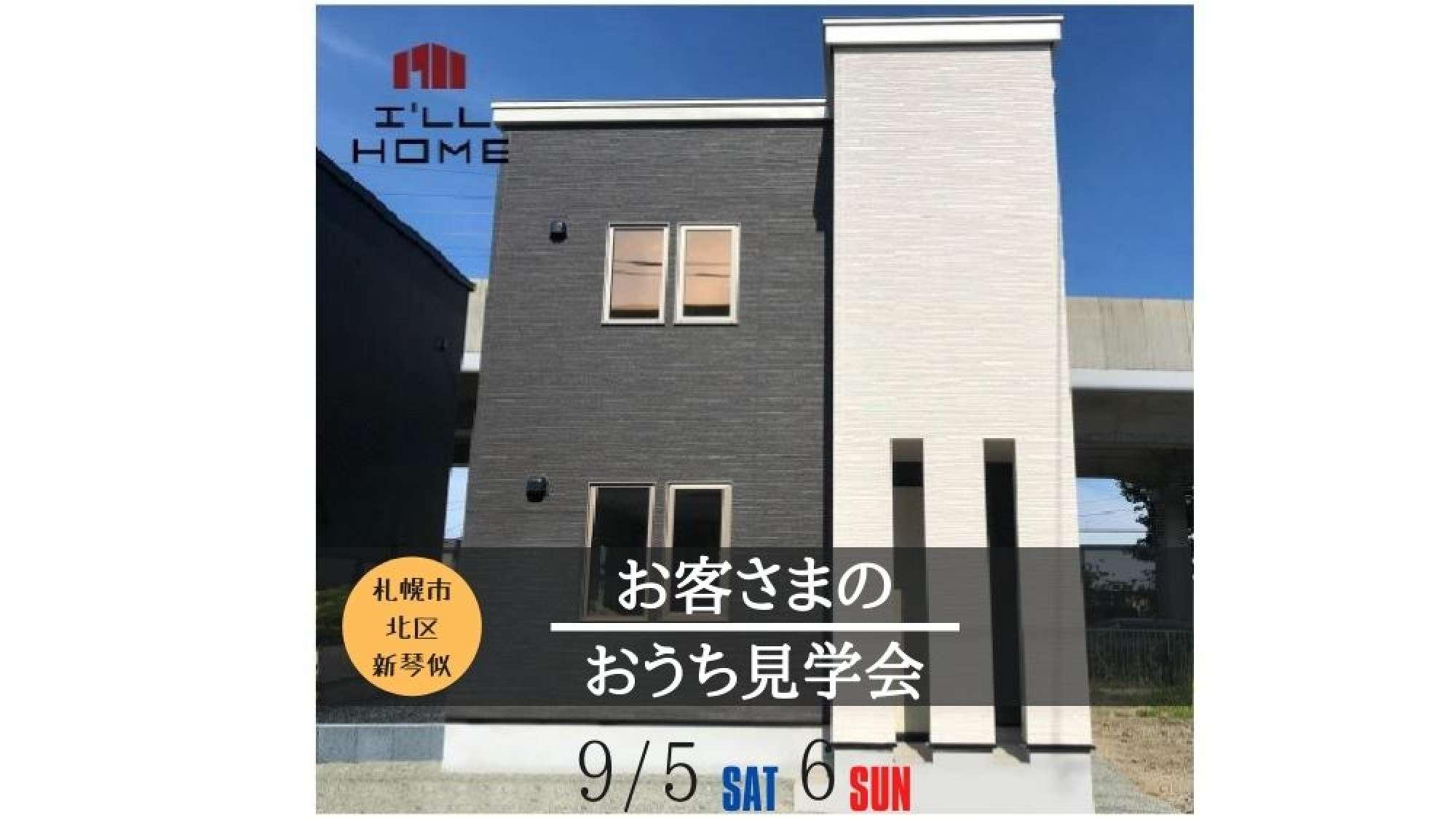 9/5(土)6(日) 開催 お客様のおうち見学会in新琴似 -