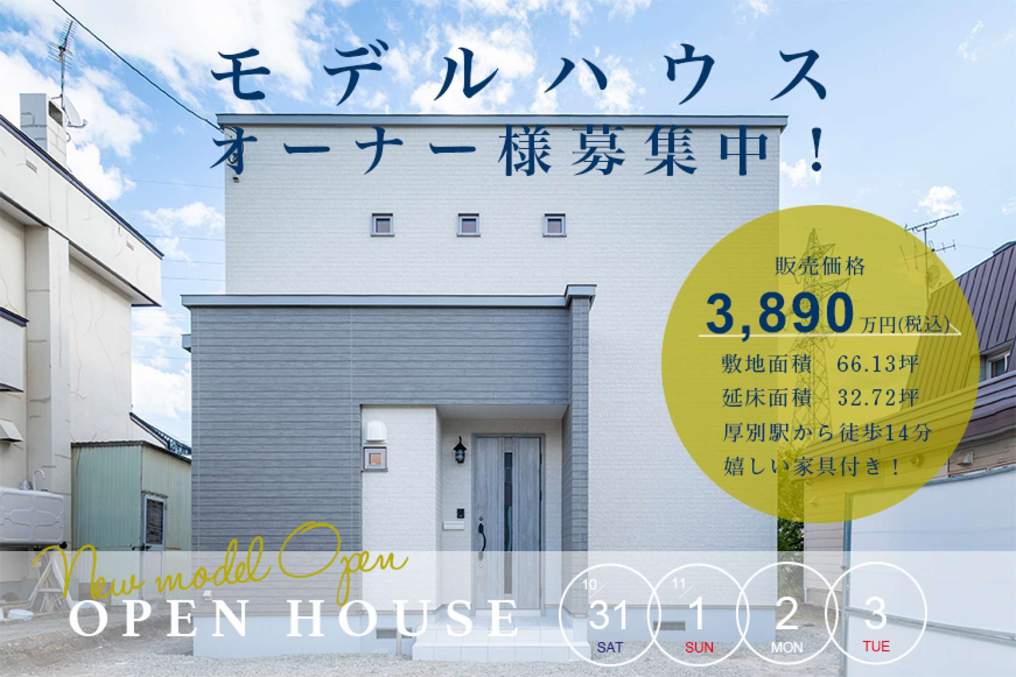 10/31(土)-11/3(祝) 開催 モデルハウス完成見学会in厚別区厚別西 -
