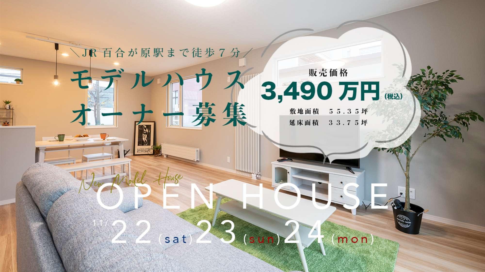 11/21(土)-11/23(祝) 3日間開催! モデルハウス完成見学会in札幌市北区太平 -