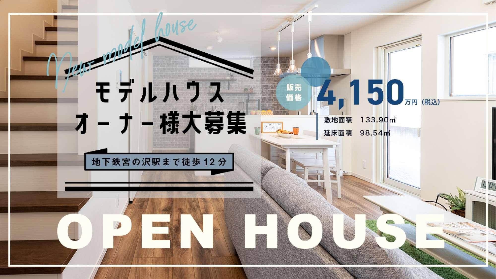 4/17-18(土日),24-25(土日)モデルハウス見学会in札幌市西区西野1条7丁目 -