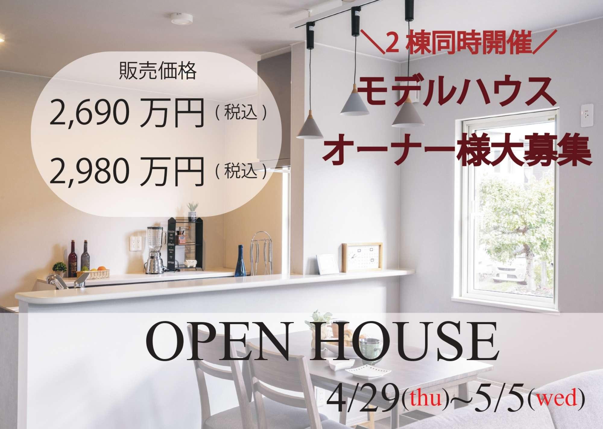 4/29(木祝)~5/5(水)モデルハウス見学会同時開催in南区南沢&藤野 -