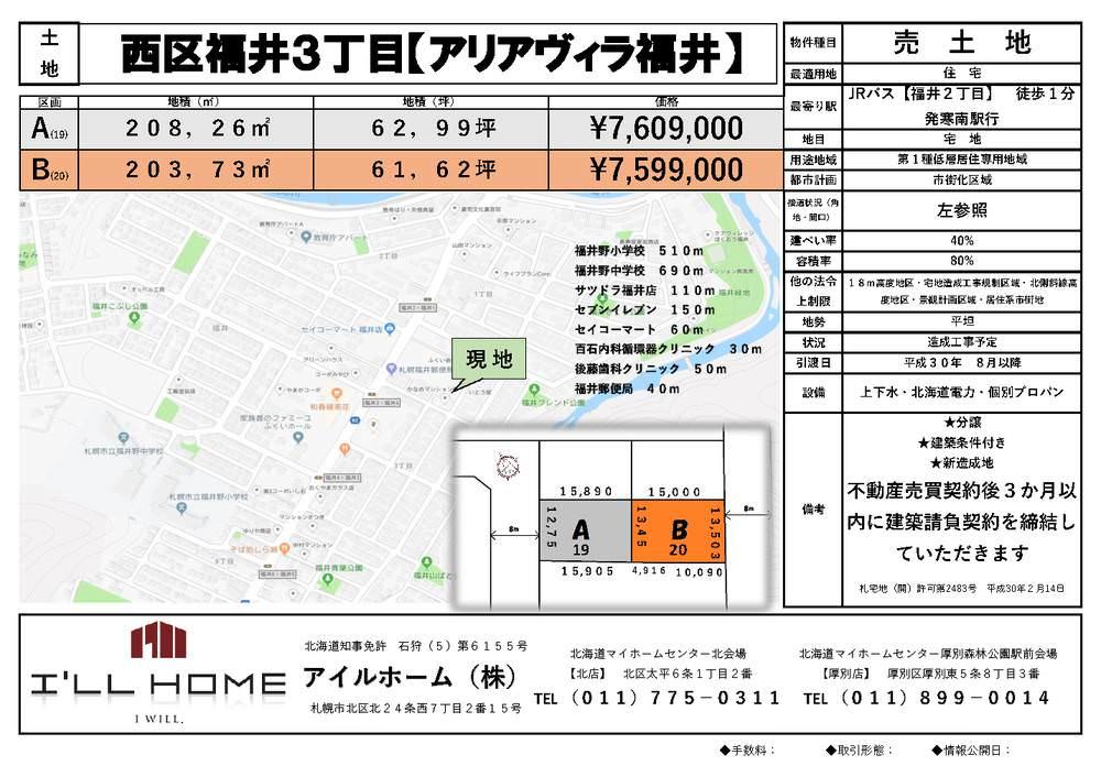 福井3丁目 【アリアヴィラ福井】 -